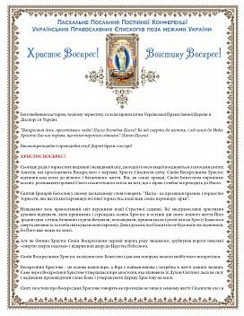 PDF Archpastoral Letter in Ukrainian Language