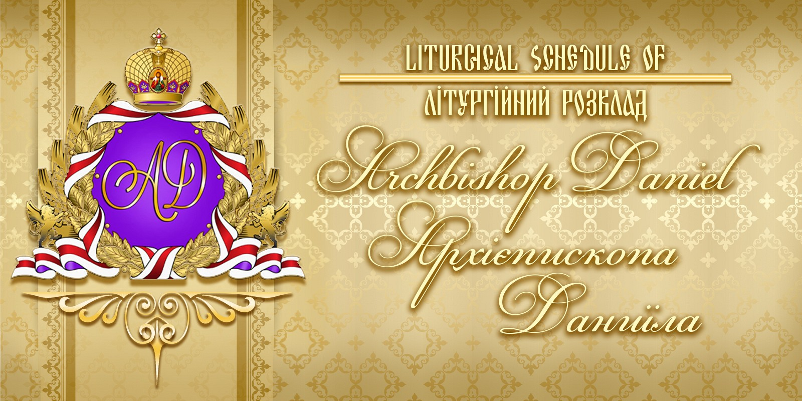 Ukrainian Orthodox Church Of The Usa Archbishop Daniels Public