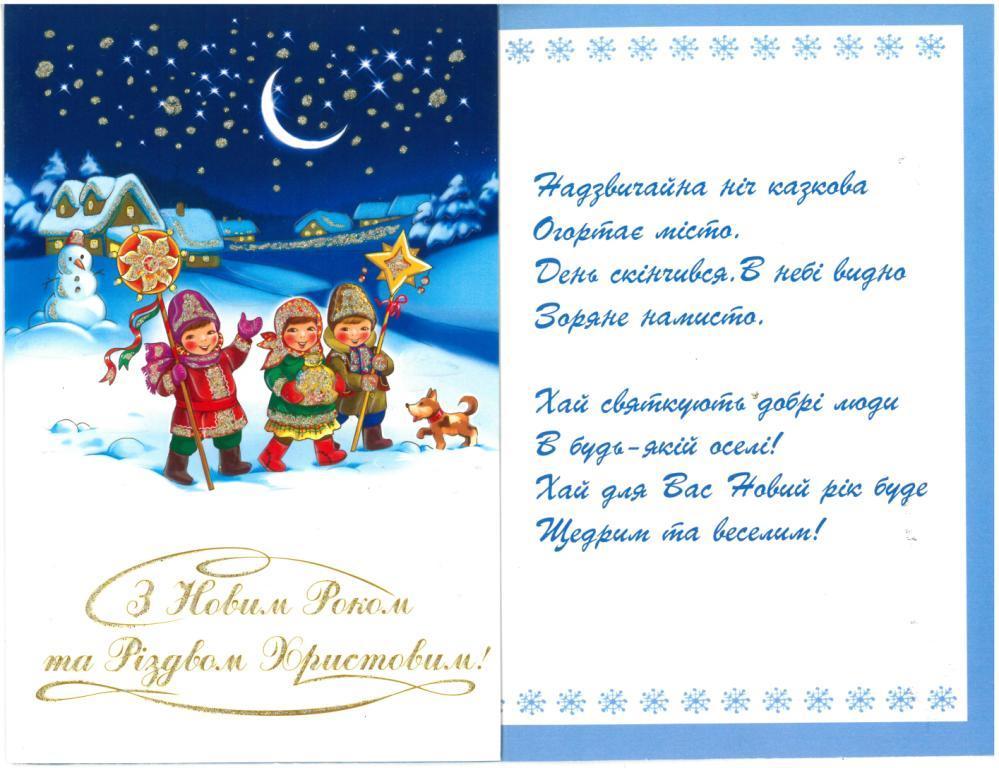 Ukrainian orthodox church of the usa christmas cards christmas card 202150 ukrainian m4hsunfo