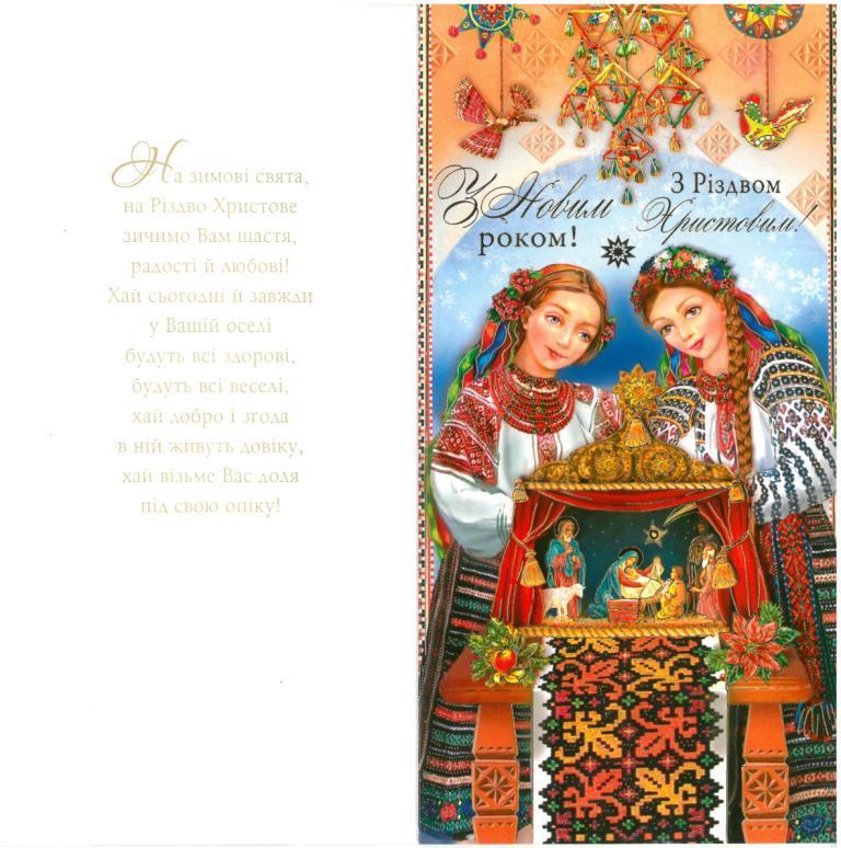 Ukrainian orthodox church of the usa christmas cards christmas card 202153 ukrainian m4hsunfo