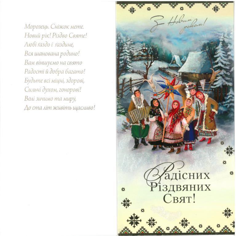 Ukrainian orthodox church of the usa christmas cards christmas card 202161 ukrainian m4hsunfo