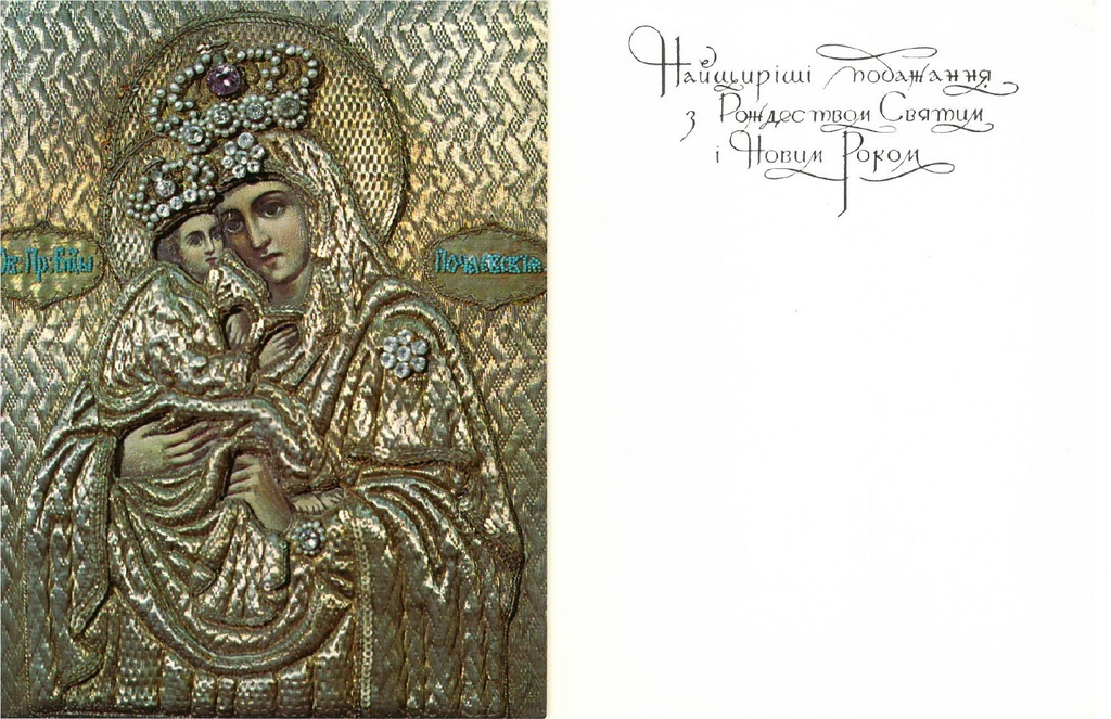 Ukrainian Orthodox Church of the USA - Greeting Cards