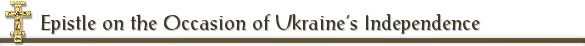 Epistle on the Occasion of Ukraine's Independence